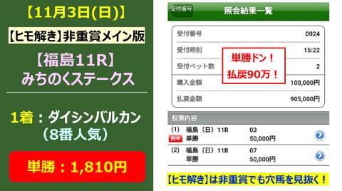 113【ヒモ解き】平場