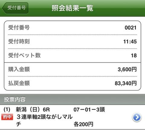 10283連単