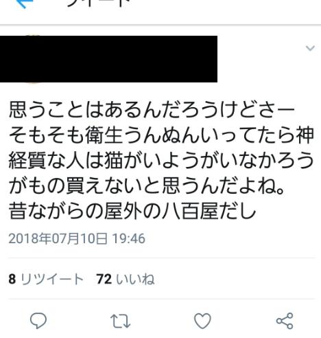 SnapCrab_NoName_2018-7-12_18-40-5_No-00