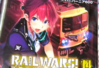 シリーズ再開 RAIL WARS!14巻