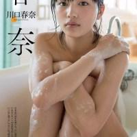 女優・川口春奈(20)の下着グラビアがムチムチ太ももでたまらんwww視聴率で悩む美少女を愚息で慰めたい【エロ画像】