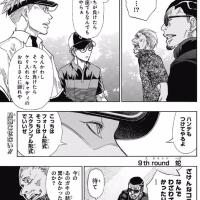 【ジャンプ25号感想】ロボレーザービーム 第9話 蛇