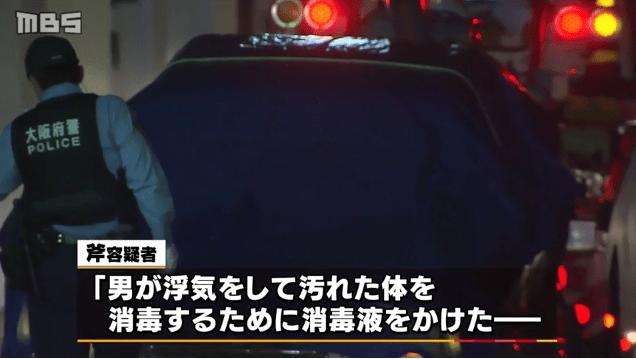 火だるまの男性、女逮捕「浮気で汚れた体を消毒するため」