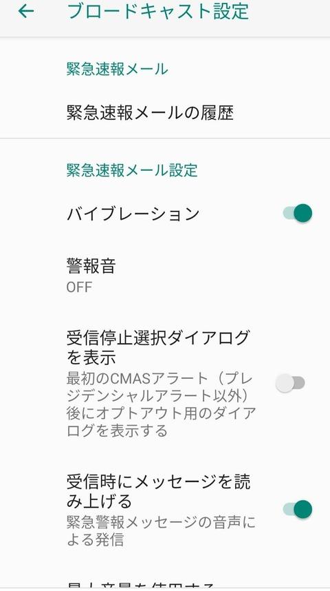 Screenshot_20190519_102209_com.android.cellbroadcastreceiver