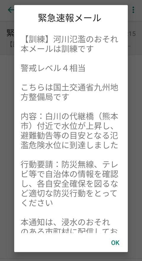 Screenshot_20190519_101959_com.android.cellbroadcastreceiver