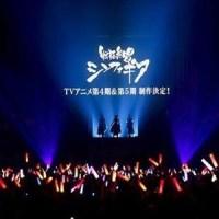 「シンフォギアライブ2018」が2018年3月3日、4日の2DAYSで開催決定!