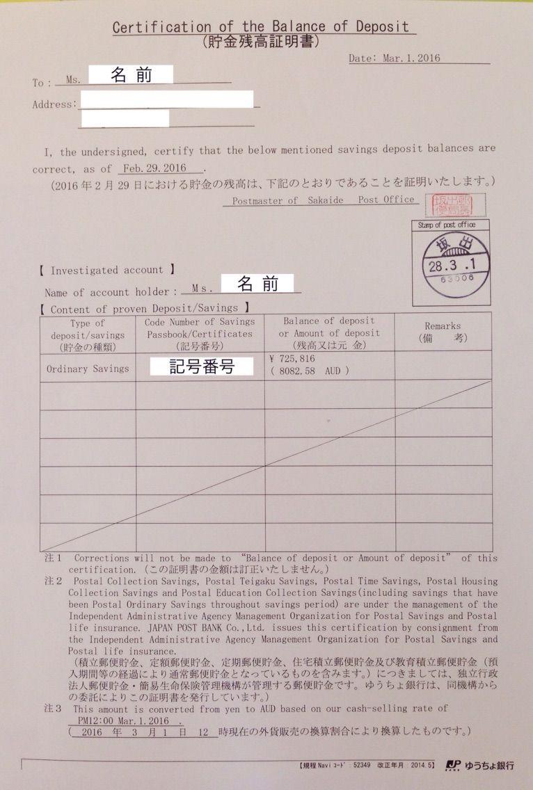 英文殘高証明書の発行の方法 : さよなら,ニッポン