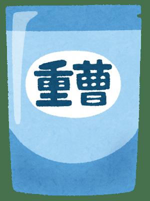 souji_jusou