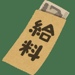 money_kyuryou_bukuro (2)