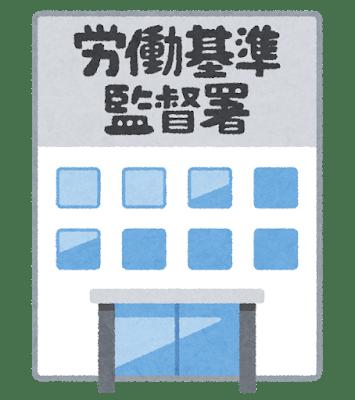 building_roudoukijyun_kantokusyo