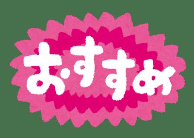 pop_osusume