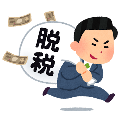 money_datsuzei