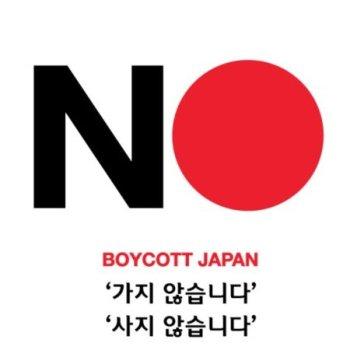 「ボイコットジャパン」の画像検索結果