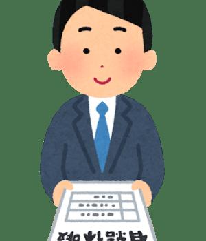 yuukyuu_shinsei_man