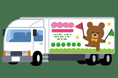 car_truck_adtruck