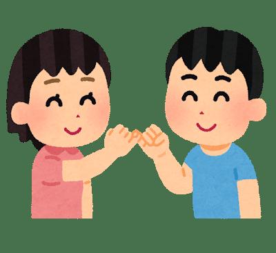 yubikiri_kids