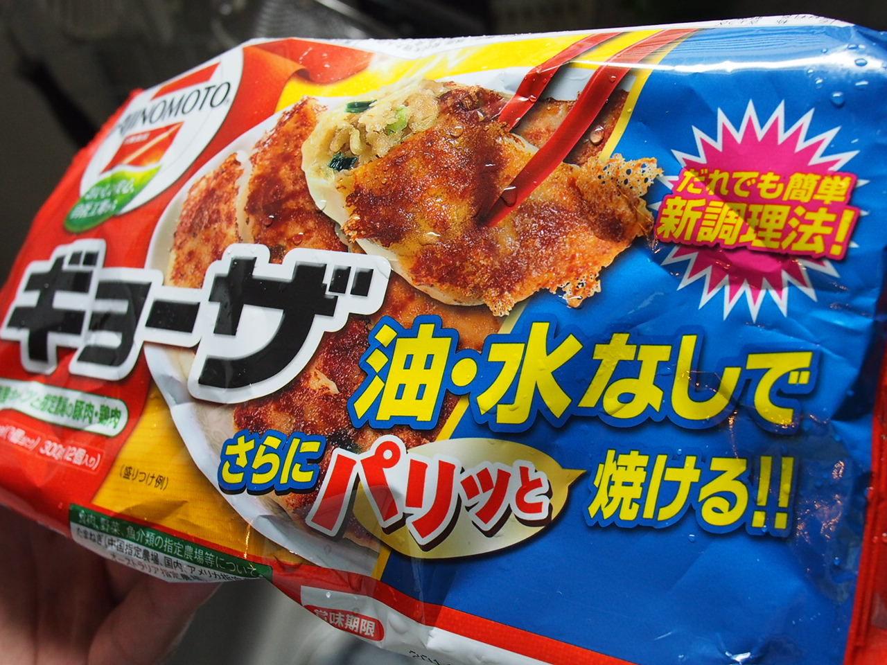 雑日記 : 味の素 冷凍餃子