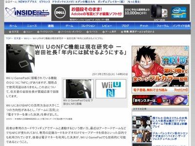任天堂・巖田社長「Wii UのNFC機能は現在研究中。年內には試せる ...