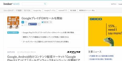 Google Playストアが『ゴールデンウィークキャンペーン』を開始 ...