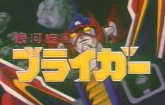 【おっさんホイホイ】『J9』シリーズの新作アニメ『銀河神風ジンライガー』制作決定!モチーフは水滸伝 ...