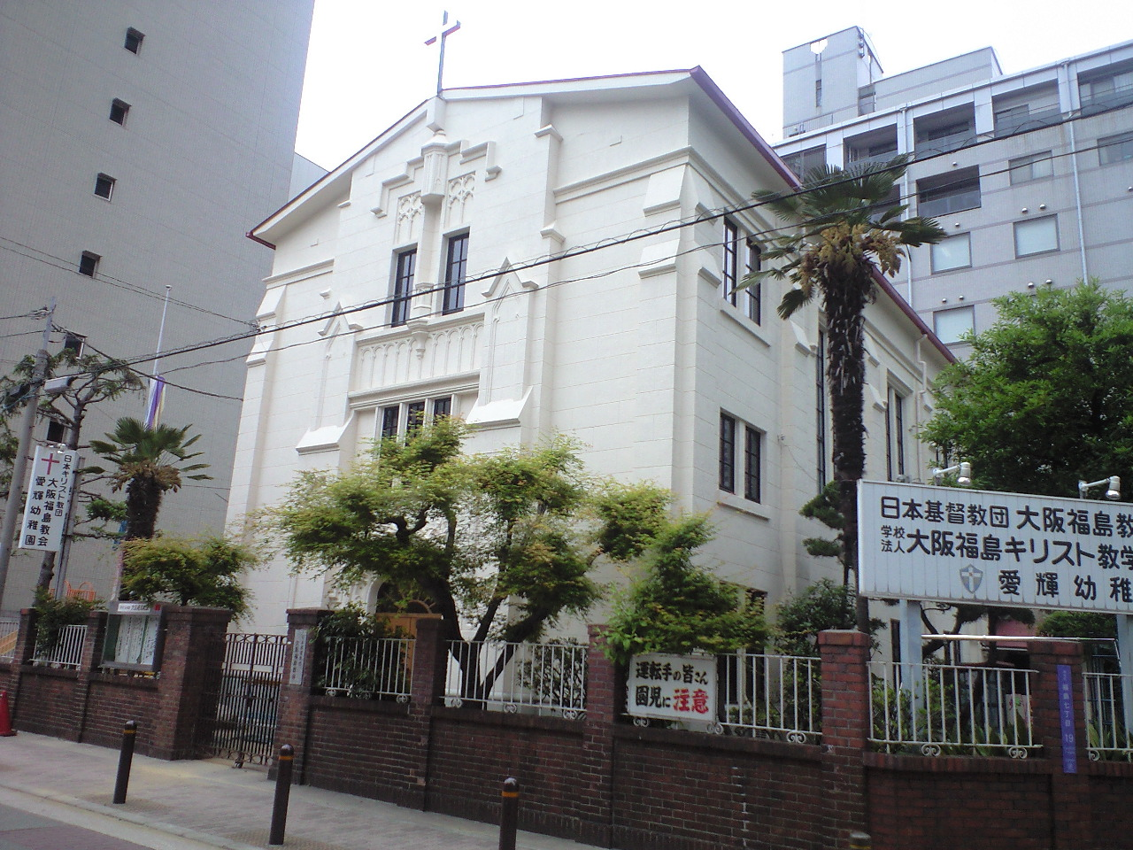 ヒコログ osaka nostalgie:日本キリスト教団大阪福島教會