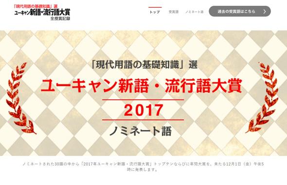 【2017流行語大賞】「忖度」&「インスタ映え」に決定 - トップ10 ...