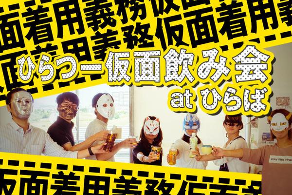 仮面飲み会表紙