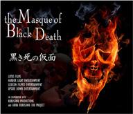 黒き死の仮面