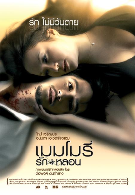 タイ映画-メモリー-1