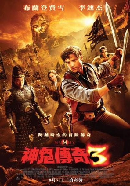 ハムナプトラ3-呪われた皇帝の秘宝-中国版ポスター