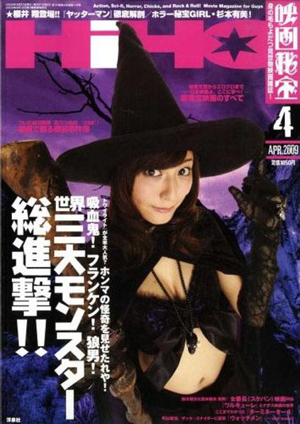 映画秘宝2009年4月号