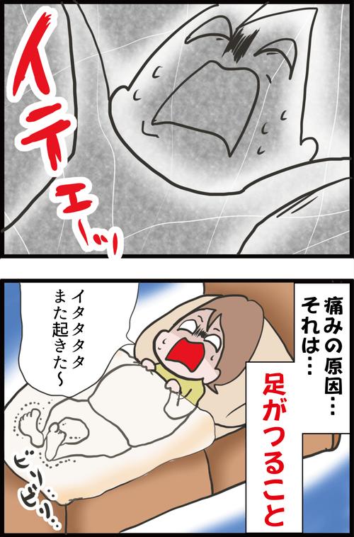 【妊娠7カ月】スヤスヤ眠る朝方に突然やってくる「激痛」とは…?(妻の高齢妊娠編㊶)2