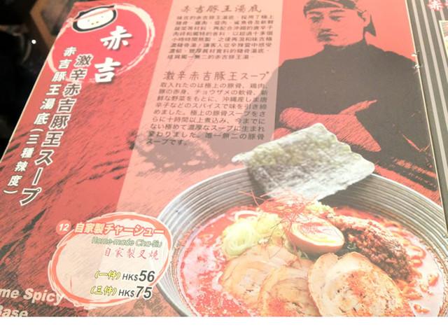 香港 旺角(モンコック) 日本料理 ラーメン屋 味吉拉麵館 Mikichi・らーめん : 香港チョクホイ日記~まっすぐに