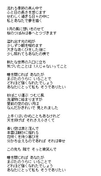 「レミオロメン 3月9日 歌詞」の検索結果 - Yahoo!検索(畫像)