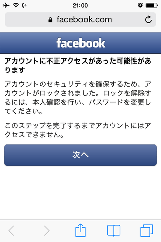 facebook_err