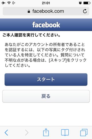 facebook_err3