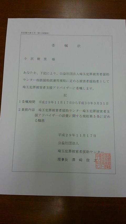 関東交通犯罪遺族の會(あいの會)