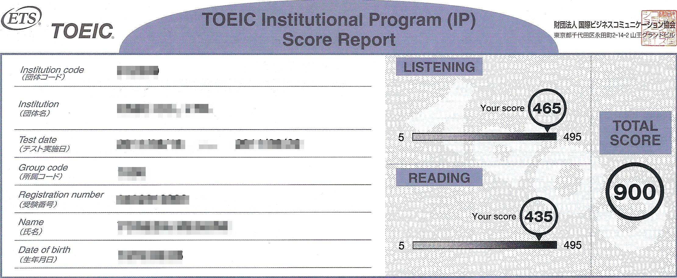 TOEIC IPテストの結果 - TOEIC高得點への道