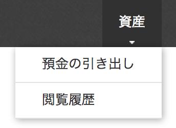 スクリーンショット 2017 11 01 15 42 39