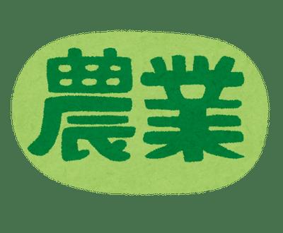 text_mark_nougyou