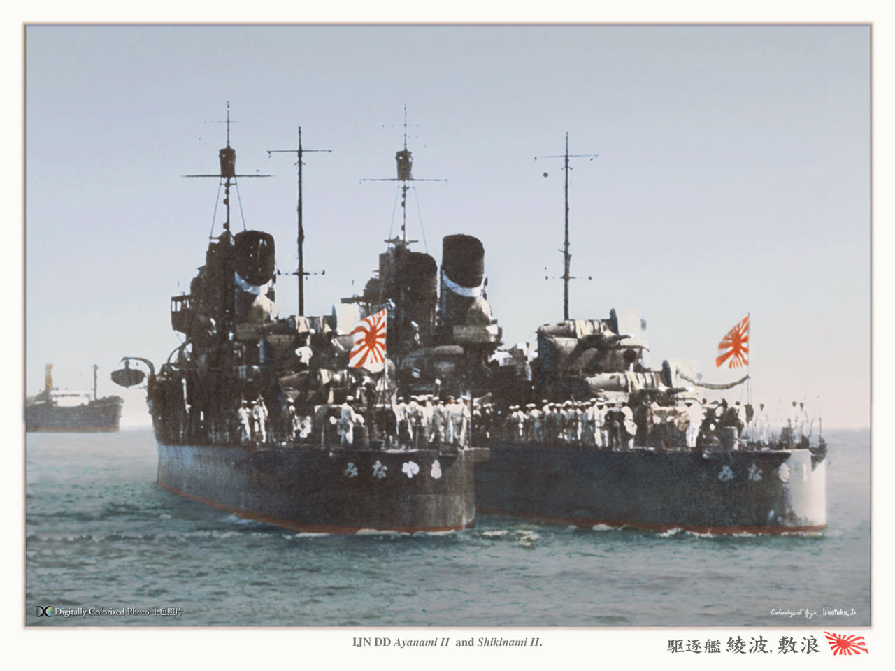吹雪型駆逐艦 - Fubuki-class destroyer - JapaneseClass.jp