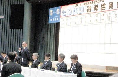 星稜、横浜など選抜32校が決定大阪桐蔭、創志学園は落選【出場校一覧】
