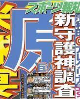【巨人】新守護神候補クック、交渉「大詰め」…石井球団社長認めた