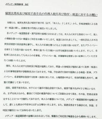 塚原千恵子氏が今後の会見検討、代理人が報道要請も