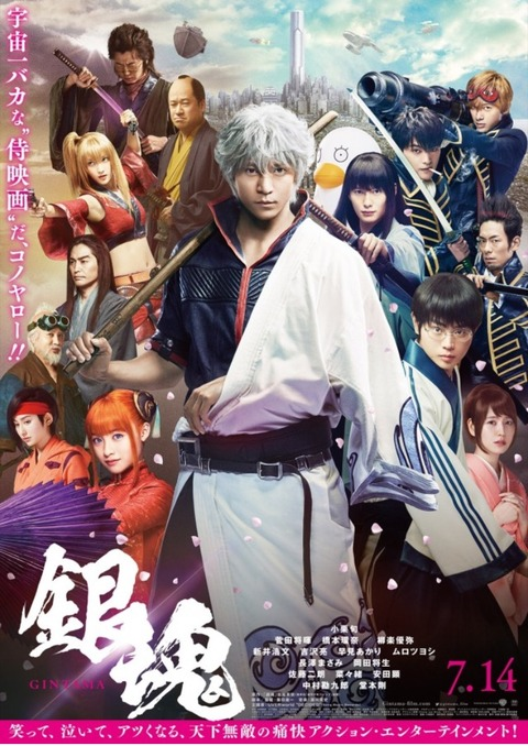 Image result for Gin Tama