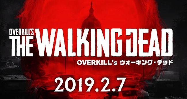 OVERKILL's The Walking Dead 発売中止 スパイク・チュンソフトに関連した画像-01