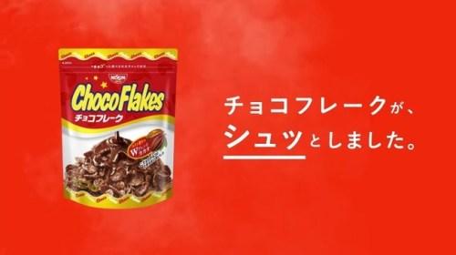 日清 チョコフレーク 炎上に関連した画像-01