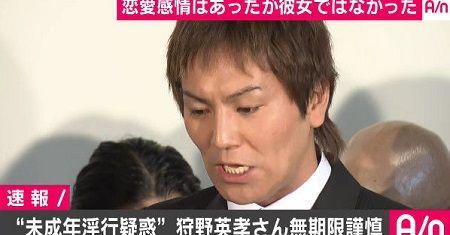 「狩野英孝さんが淫行問題」の画像検索結果