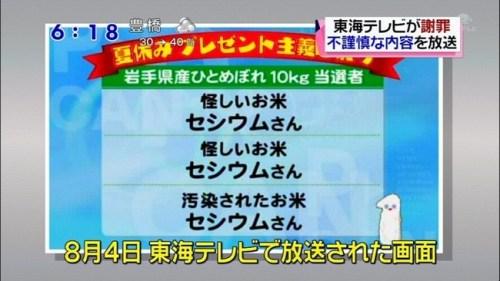 東海テレビ あおり運転 あおらせ運転 マスゴミに関連した画像-01