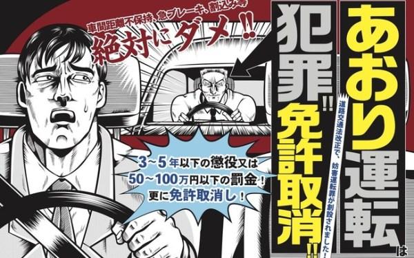 あおり運転 厳罰化 あおり運転罪 免許取り消しに関連した画像-01